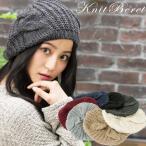 たるみが可愛いニットベレー帽 商品名ボリュームベレーニット帽 帽子 レディース メンズ 大きいサイズ 防寒 ニット帽 ベレー帽