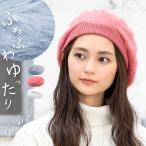 貝雷帽 - 商品名 ゆったりフェイクファーベレー帽 帽子 レディース 大きいサイズ ベレー帽