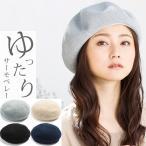 Yahoo!帽子屋QUEENHEAD帽子 レディース 大きいサイズ 夏 夏用  49%OFF セール 1000円 ベレー ベレー帽  商品名 ゆったりサーモベレー
