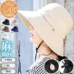 帽子 レディース UV ハット 58.5-63cm チャーム付きUVハットUVカット 大きいサイズ 日よけ 折りたたみ つば広 ハットUVカット
