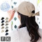 帽子 レディース セール SALE 1000円 大きいサイズ リボンキャップ UVカット キャップ CAP 日よけ 自転車 春 夏
