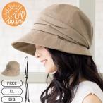 帽子 レディース UV 紫外線カット 大きいサイズ キャスケット キャスダウンハット 折りたたみ つば広 日よけ 折りたたみ 自転車 飛ばない 母の日 春 夏