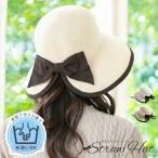帽子 レディース UV サイズ調整可 洗えるストローハット 大きいサイズ 麦わら帽子 つば広 ハット ストローハット 折りたたみ 日よけ 母の日 春 夏