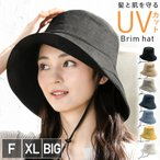 帽子 レディース UV つば広 大きいサイズ 紐付き麻ポリブリムハット  日よけ 折りたたみ 飛ばない 母の日 春 夏