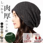 Knit Hat - QUEENHEAD クイーンヘッド 絞め付け感ゼロのキレイなシルエット :ライジングボリュームニット  ニット帽 レディース大きいサイズ 帽子 メンズ 秋冬