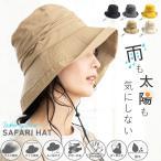 帽子 レディース UV 紫外線カット つば広 大きいサイズ 撥水サファリ 日よけ 折りたたみ 飛ばない 母の日 春 夏