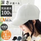 帽子 レディース 大きいサイズ 深いキャップ 完全遮光 遮光100%カット UVカット 深め 紫外線対策 春 夏 春夏 UV 帽子 小顔効果 SALE セール