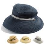 帽子 レディース セール SALE 1000円 キャランハットUVカット 大きいサイズ つば広 夏 麦わら