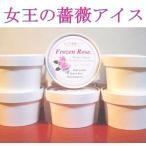 ゾロ目の日・フローズンローズ‐ローズブラマンジェアイスさわやかヨーグルト味12個セット・マリンコラーゲン入溶けにくいアイス
