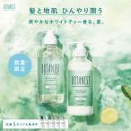 Cosmetics, Perfume - BOTANIST ボタニスト スプリング ボタニカルシャンプートリートメントヘアケア コンディショナーノンシリコン