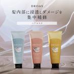 ヘアマスク DROAS クレイ 泥 ドロアス ダメージリペア カラーリペア ヘアケア 髪 弱酸性 アミノ酸 サラサラ 艶髪  サロン品質 どろあす