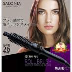 SALONIA ロールブラシ カールアイロン 26mm