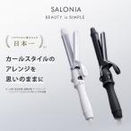 【P10倍以上☆10/3●14時59分まで】新色追加! SALONIA セラミック カール ヘアアイロン 32m・25mm
