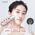 美顔器 SALONIA スマートモイスチャーデバイス 美容器 美容家電 フェイスケア 保湿 スキンケア メーカー1年保証 さろにあ