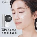美容液 SALONIA スマートモイスチャーセラム BASIC 美顔器専用セラム スキンケア 保湿 オールインワン さろにあ