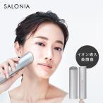 美顔器 SALONIA スマートモイスチャーデバイスセット ◆30日間全額返金保証付き◆ 美容液 保湿 スキンケア 美容家電 メーカー1年保証