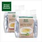 【あすつく】Natural Healthy Standard ブロススープ 選べる2種類
