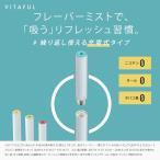 VITAFUL ビタフル 充電式電子タバコ スターターキット/交換カートリッジ 全4種 ニコチン0 タール0 電子たばこ
