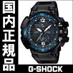 ショッピングGW GW-A1100FC-1AJF カシオ G-SHOCK  SKY COCKPIT(スカイコックピット)国内正規品 送料無料