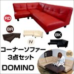 ●DOMINO コーナーソファ3点セット BE/BK/BR/IV/RD●XM-01【送料無料】