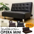 コンパクトソファ OPERA MINI ブラック/ブラウン/アイボリー 組立式 HSW-13 送料無料