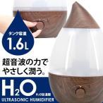 ●乾燥 保湿 お部屋に潤いを H2O超音波加湿器 WOOD●J22W 【送料無料】