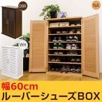 ルーバーシューズBOX 60cm幅 DBR/NA/WH HIT-09 組立式 送料無料 下駄箱 靴入れ 靴収納 靴箱 シューズボックス シューズラック