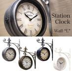 Station Clock ヨーロッパ風 壁掛両面時計 ステーションクロック ボスサイド L 1508-20