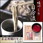 ●家庭用麺打セット A-1230●