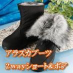●防寒防水アラスカブーツ2Wayショート&ボア●【送料無料】