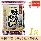 万能和風だし 味源のだし 8g×50袋入 高知県産 宗田鰹 使用  出汁 だし 送料無料 ポイント消化