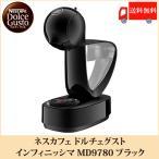 ネスカフェ ドルチェ グスト インフィニッシマ MD9780-BL ブラック 送料無料 ポイント消化