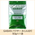ギャバン 業務用 パクチー 香菜 袋 50g