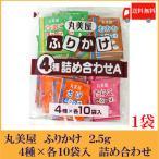 丸美屋 ふりかけ 4種 詰め合わせA 2.5g×40食入 送料無料