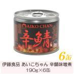 伊藤食品 鯖缶 あいこちゃん 辛鯖味噌煮 190g × 6缶