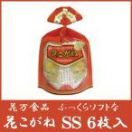 【花万食品】花こがねSS 6枚入【八戸名産品】