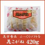 【花万食品】花こがね 420g 【八戸名産品】