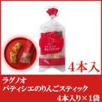ラグノオ ささき パティシエのりんごスティック【4本入】(りんごスティックパイ)