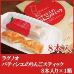 ラグノオ ささき パティシエのりんごスティック【8本入】(りんごスティックパイ)