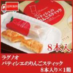 送料無料 ラグノオ ささき パティシエのりんごスティック【8本入】(りんごスティックパイ)