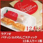 ラグノオ ささき パティシエのりんごスティック【12本入】(りんごスティックパイ)
