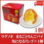 送料無料 ラグノオ ささき 気になるリンゴ×1個(りんごまるごとアップルパイ)