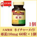 送料無料 大塚製薬 ネイチャーメイド 亜鉛10mg (60粒) ×1個