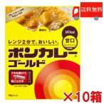 【全国送料無料】大塚食品 ボンカレーゴールド甘口180g × 10食