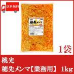 送料無料 桃光 穂先メンマ【業務用】1kg×1袋
