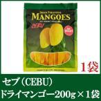 ショッピングマンゴー 送料無料 セブ(Cebu) ドライマンゴー200g×1 (ドライフルーツ)