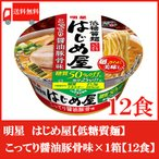 送料無料 明星 低糖質麺 はじめ屋 糖質50%オフ こってり醤油豚骨味 84g×12個
