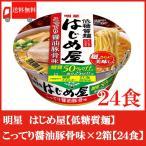 送料無料 明星 低糖質麺 はじめ屋 糖質50%オフ こってり醤油豚骨味 84g×24個【2ケース】