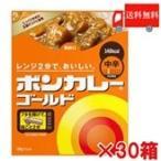 大塚食品 ボンカレーゴールド 中辛 180g×30個