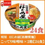 送料無料 明星 低糖質麺 はじめ屋 糖質50%オフ こってり味噌味 89g×24個【2ケース】